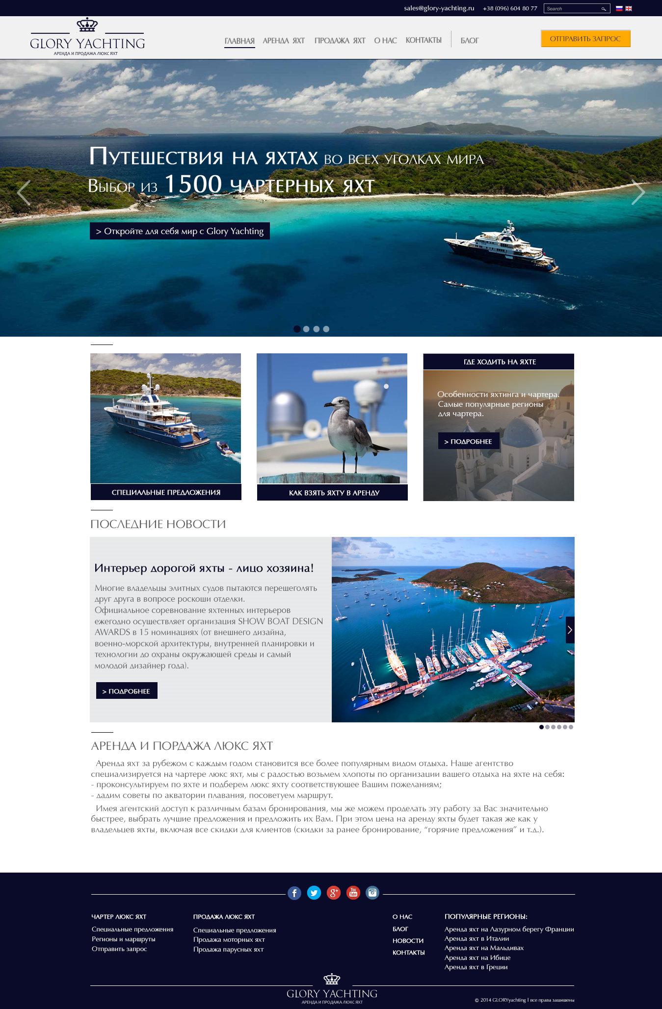 glory_yachting