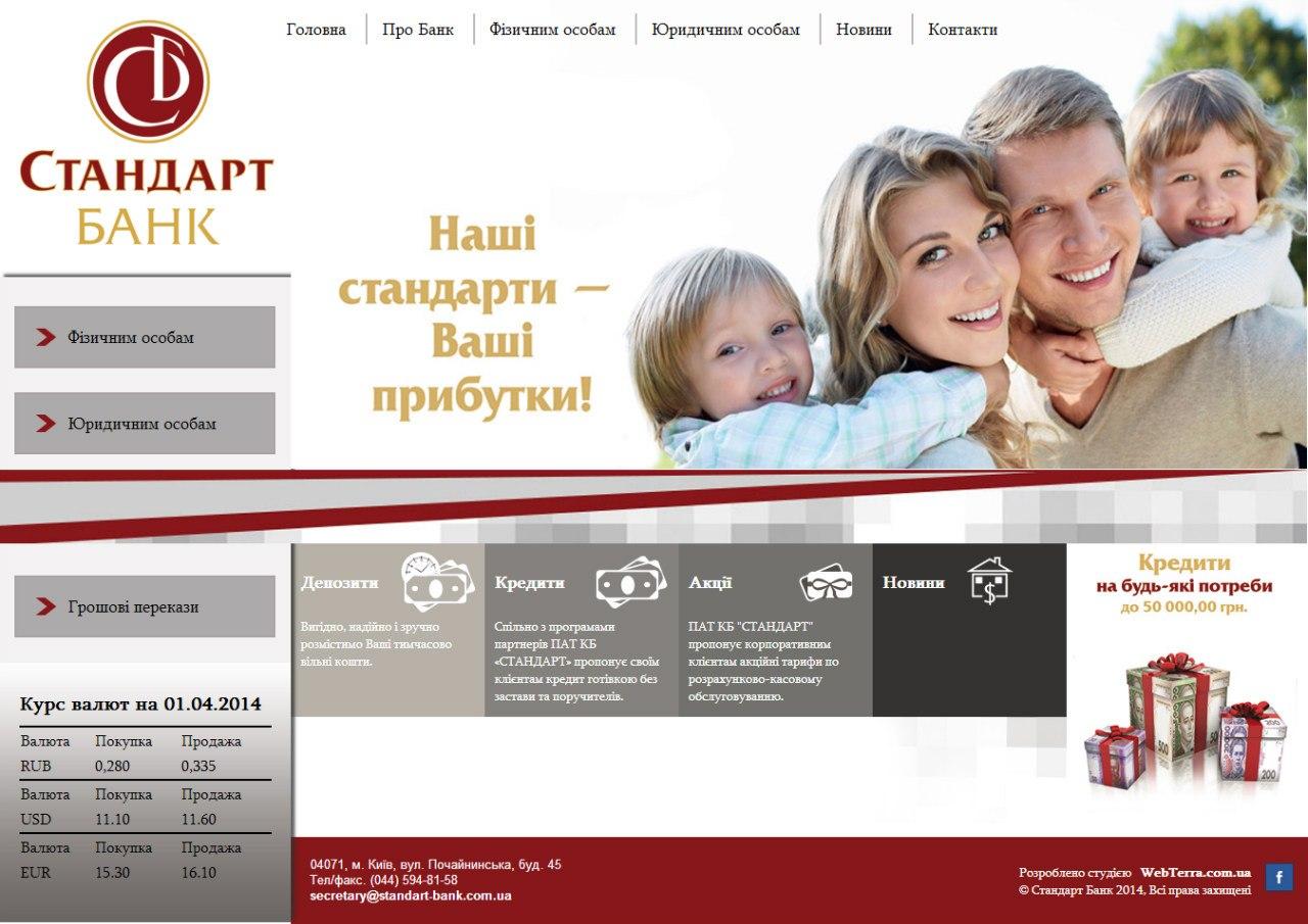 standart_bank